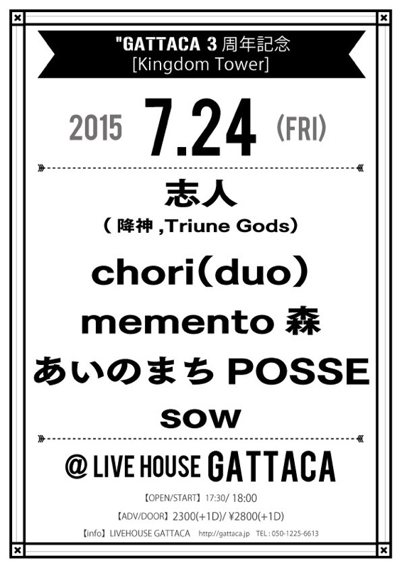 2015/07/24(fri)GATTACA 3周年記念 [Kingdom Tower 3]@GATTACA