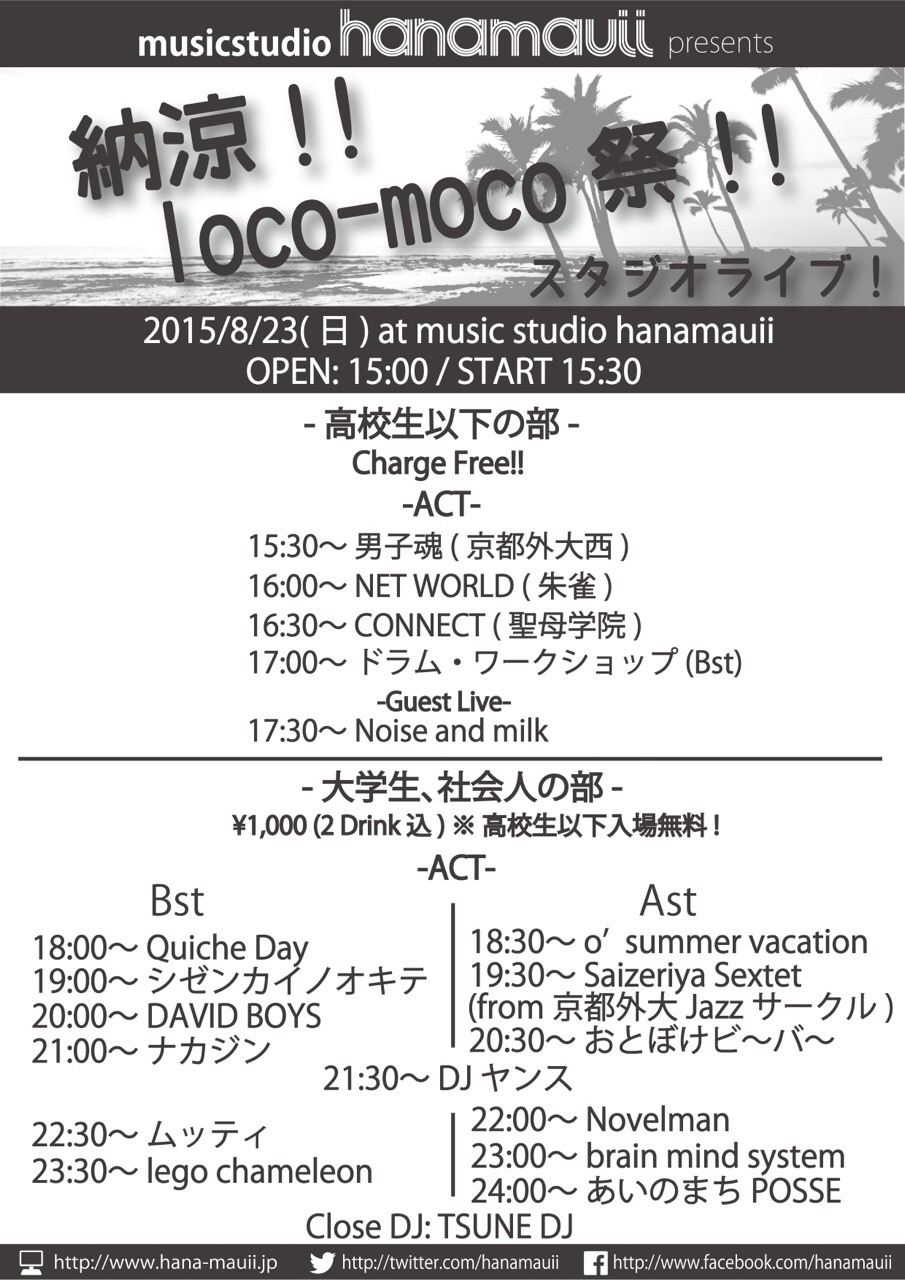 2015/08/23(sun) musicstudio hanamauii presents 「納涼!!loco-moco祭!!」