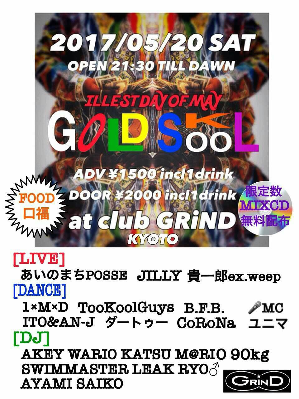 2017/5/20(sat)GOLD SKOOL〜Illest day of may〜 @ club GRIND 京都河原町今出川